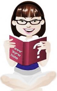 תמונת איור של ילדה מחזיקה ספר עם 'טיפים טריקים' של דוגמניות מתנה!