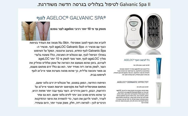 צלוליט - טיפ לצלוליט בגוף גלווניק ספא גרסה משודרגת ומתקדמת לטיפול בצללוליט בגוף. תמונת המכשיר החדש עם ג'ל לטיפול ורגלי אישה עם צלוליט לפני ואחרי.