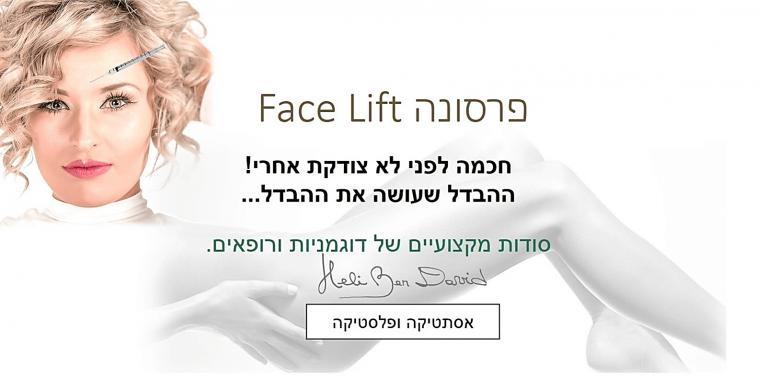 תמונת הדר פנים של בחורה וגוף אישה לרוחב לאתר אסתטיקה ופלסטיקה פרסונה Face Lift