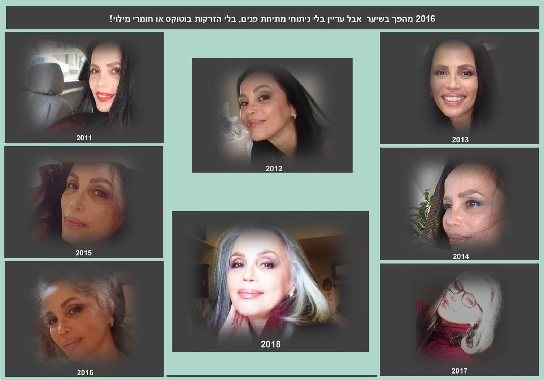 תמונות הפנים שלי מ2011 -2018 ללא הזרקות וניתוחי מתיחת פנים.