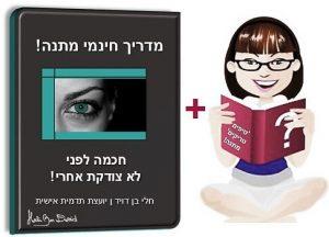 מדריך ו'טיפים טריקים' מתנה! תמונת איור של ספר ונערה מחזיקה ספר עם טיפים.