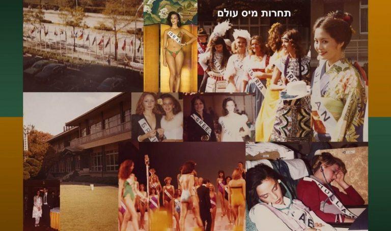 חלי בן דויד I יועצת תדמית אישית- חלי בן דויד בתחרות העולמית מיס אינטרנשיונל 1979