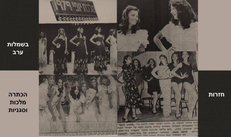 חלי בן דויד I יועצת תדמית אישית- תמונת קולאז' מהחזרות ובתחרות מלכת היופי של ישראל 1979 בשמלות ערב ומההכתרה של 5 המלכות.