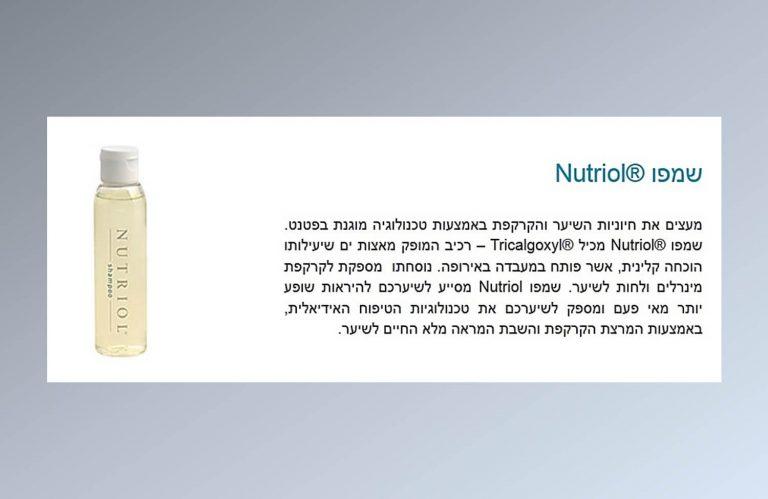 טיפ לנשירת שיער, התקרחות, שיער דליל ומיפרצים טיפול משלים בשמפו Nutriol תמונה של השמפו.