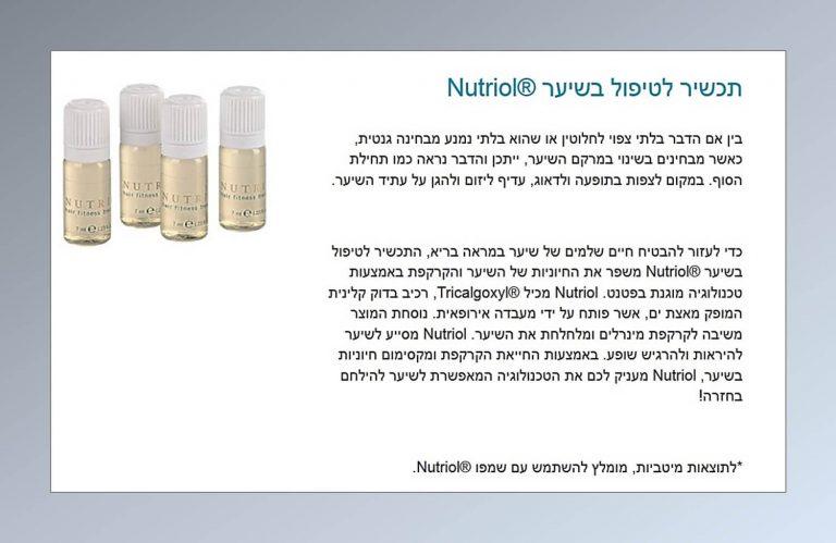 טיפ לנשירת שיער, התקרחות, שיער דליל ומיפרצים טיפול באמפולות Nutriol. תמונה של האמפולות.