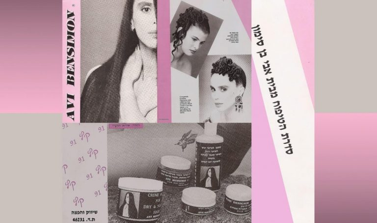 חלי בן דויד I יועצת תדמית אישית- חלי בן דויד כדוגמנית בצילומים למוצרי שיער עבור הספר 'אבי בן סימון'.