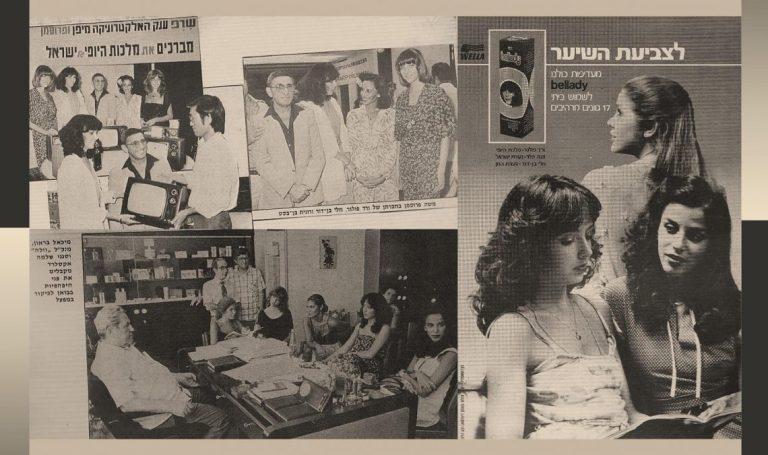 חלי בן דויד I יועצת תדמית אישית- תמונת פגישת המלכות עם נותני החסות וולה ושרפ בתחרות מלכת היופי 1979.