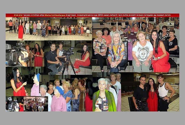 טקס תחרות מלכות היופי ניצולות השואה 2013 חזרות לתחרות. תמונת קולאז' מהחזרות עם המועמדות באולם ועם הצלמים.
