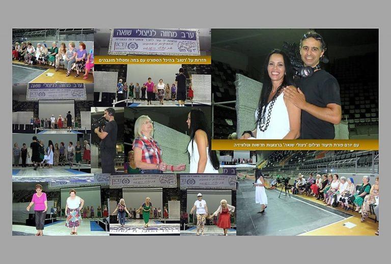טקס תחרות מלכות היופי ניצולות השואה 2013 חזרות נוספות באולם. תמונת קולאז' מהחזרות עם המועמדות הסופיות באולם.