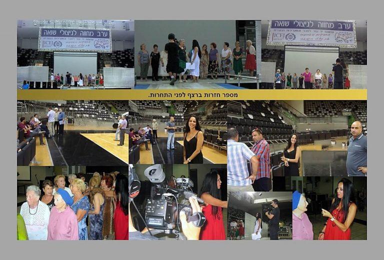 טקס תחרות מלכות היופי ניצולות השואה 2013 חזרות באולם הספורט רוממה לתחרות. תמונת קולאז' מהחזרות עם המועמדות באולם.