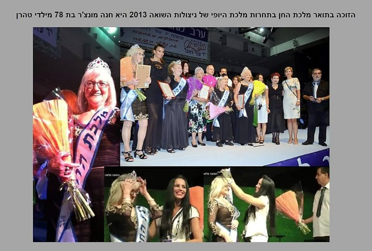 טקס תחרות מלכות היופי ניצולות השואה 2013 מלכת החן של ניצולות השואה לשנת 2013 היא חנה מונצ'ר. תמונת קולאז' מההכתרה