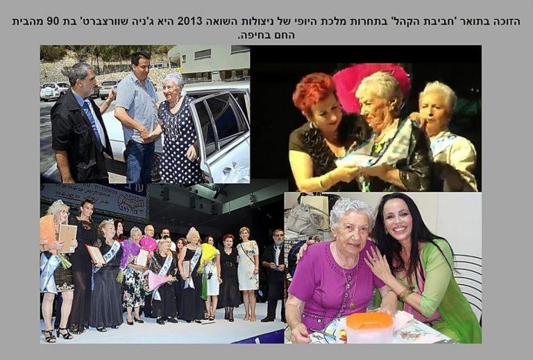 טקס תחרות מלכות היופי ניצולות השואה 2013 חביבת הקהל בתחרות היא הגב' ג'ניה שוורצברט. תמונת קולאז' עם ג'ניה ומההכתרה.