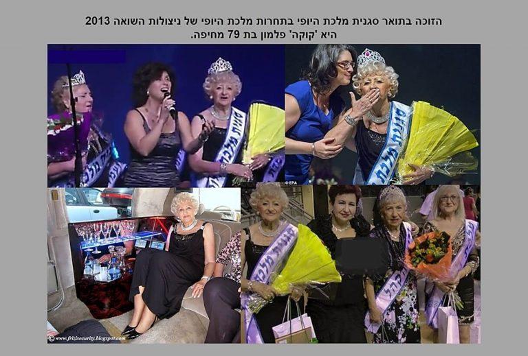 טקס תחרות מלכות היופי ניצולות השואה 2013 סגנית למלכת היופי של ניצולות השואה 2013 היא קוקה פלמון תמונת קולאז' מההכתרה.