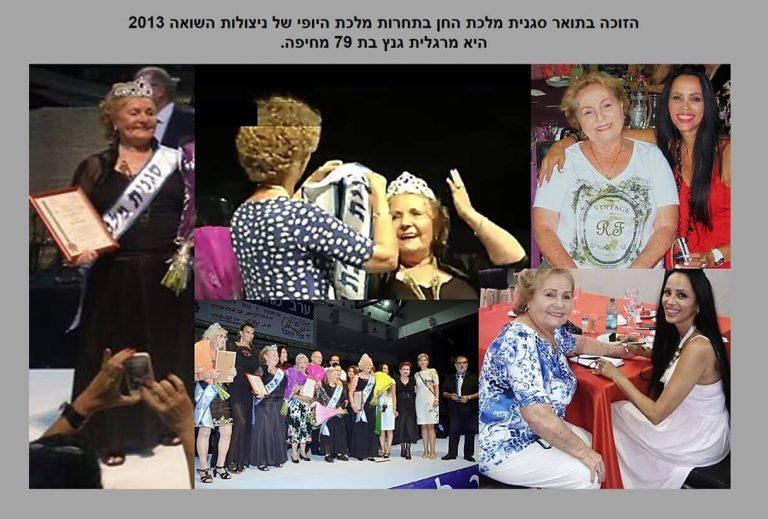 טקס תחרות מלכות היופי ניצולות השואה 2013 סגנית למלכת החן של ניצולות השואה לשנת 2013 היא מרגלית גנץ. תמונת קולאז' מההכתרה והראיונות איתה.
