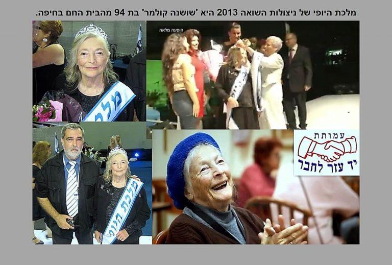 טקס תחרות מלכות היופי ניצולות השואה 2013 מלכת היופי של ניצולות השואה 2013 היא שושנה קולמר בת 94 מהבית החם שבחיפה