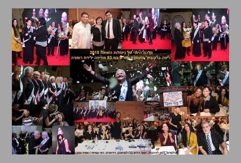טקס תחרות מלכות היופי ניצולות השואה 2015 הכתרת מלכת היופי של ניצולות השואה 2015 ריטה ברקוביץ מחיפה. קולאז' תמונות מהתחרות וההכתרה.