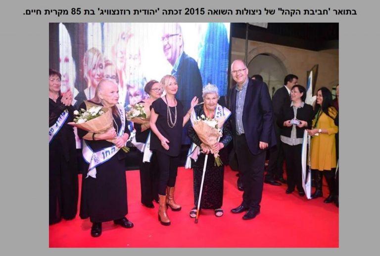 טקס תחרות מלכות היופי ניצולות השואה 2015 הכתרת הגב' 'יהודית רוזנצוויג' לחביבת הקהל בתחרות מלכת היופי של ניצולות השואה לשנת 2015. תמונת קולאז' מההכתרה.