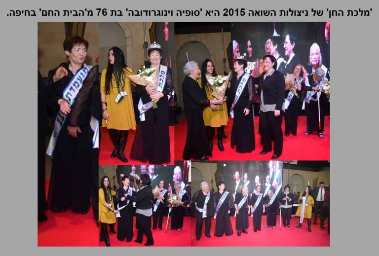 טקס תחרות מלכות היופי ניצולות השואה 2015 הכתרת הגב' סופיה וינוגרודובה למלכת החן של ניצולות השואה לשנת 2015 תמונת קולאז' מההכתרה.