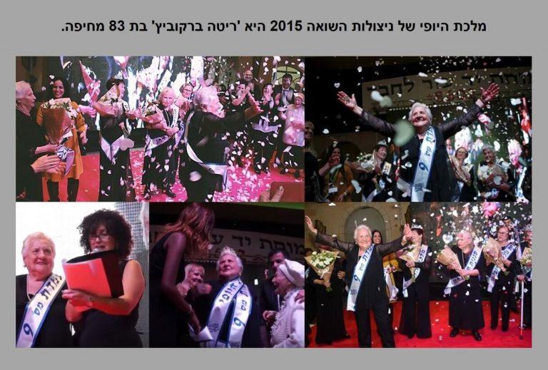 טקס תחרות מלכות היופי ניצולות השואה 2015 הכתרת הגב' ריטה ברקוביץ למלכת היופי של ניצולות השואה 2015. תמונת קולאז' מההכתרה.