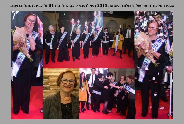 טקס תחרות מלכות היופי ניצולות השואה 2015 הכתרת הגב' נעמי ליכטהויז לסגנית מלכת היופי של ניצולות השואה 2015.תמונת קולאז' מההכתרה.