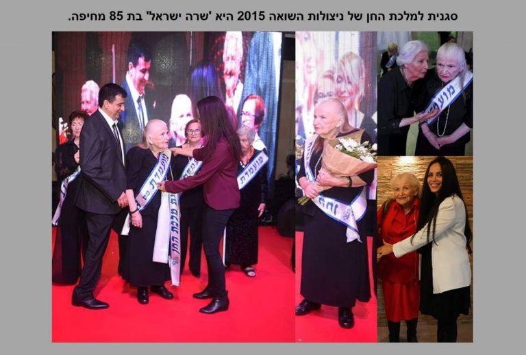 טקס תחרות מלכות היופי ניצולות השואה 2015 הכתרת הגב' 'שרה ישראל' לסגנית מלכת החן של ניצולות השואה לשנת 2015. תמונת קולאז' מההכתרה.