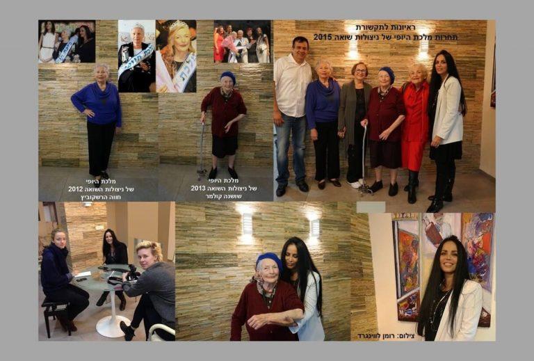 טקס תחרות מלכות היופי ניצולות השואה 2015 מיונים וראיונות למועמדות. תמונת קולאז' של ראיונות עם צוות הסרטה ועם המועמדות.