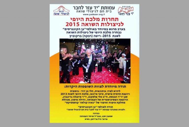 טקס תחרות מלכות היופי ניצולות השואה 2015 מכתב תודה מעמותת יד עזר לחבר לשופטות בתחרות מלכת היופי של ניצולות השואה 2015.