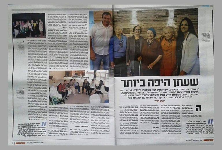 טקס תחרות מלכות היופי ניצולות השואה 2015 כתבה בעיתון על המועמדות והתחרות. תמונת הכתבה.