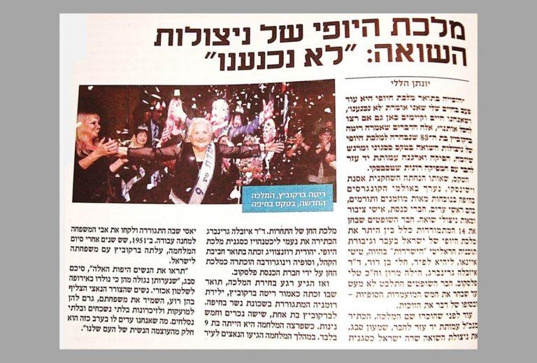 טקס תחרות מלכות היופי ניצולות השואה 2015 כתבה בעיתון על הכתרת ריטה ברקוביץ למלכת היופי של ניצולות השואה לשנת 2015.