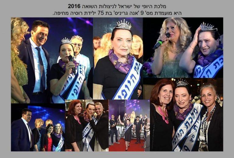 טקס תחרות מלכות היופי ניצולות השואה 2016 הגב' 'אנה גריניס' היא מלכת היופי לניצולות שואה לשנת תמונת קולאז' מההכתרה.