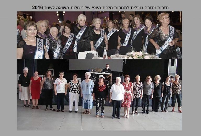 טקס תחרות מלכות היופי ניצולות השואה 2016 תמונת 14 ההמועמדות הסופיות בחזרות בעמידה משותפת ובאולם עם סרט עליהן של מס' המועמדת.
