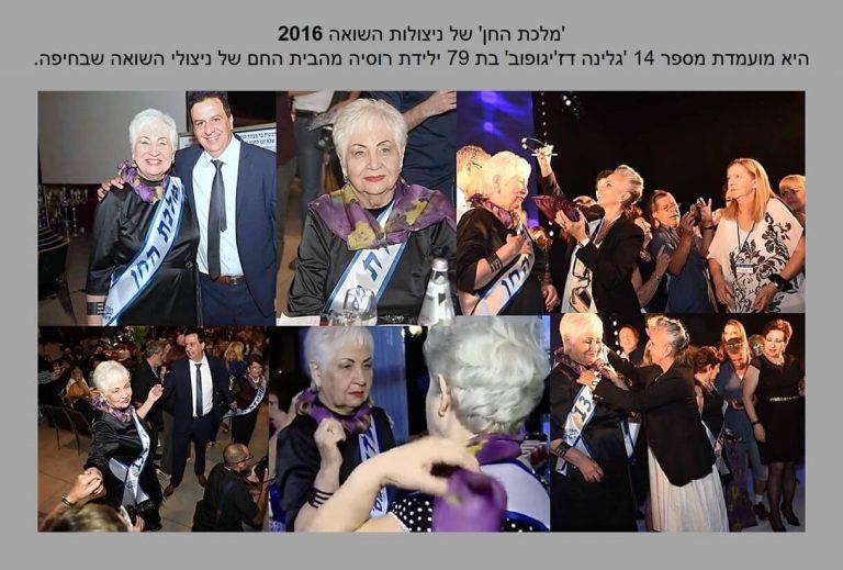 'גלינה דג'יגופוב' היא מלכת החן של ניצולות השואה לשנת 2016