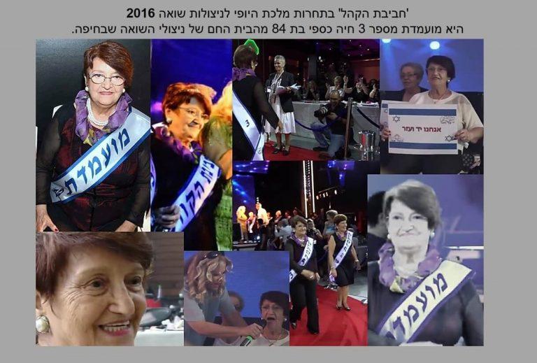 חיה כספי היא הזוכה בתואר חביבת הקהל בתחרות מלכת היופי שלניצולות השואה לשנת 2016.