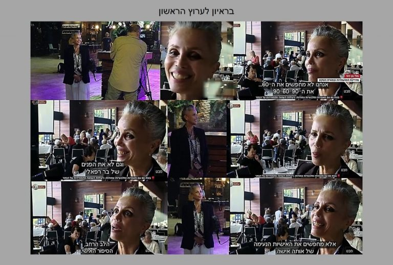 טקס תחרות מלכות היופי ניצולות השואה 2016 תמונת קולאז' של חלי בן דויד בראיון לכתבה לחדשות הערוץ הראשון על התחרות.
