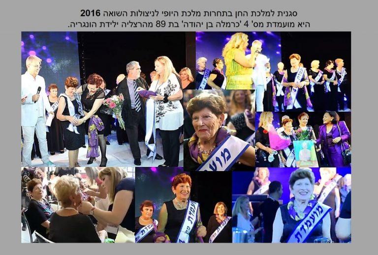 טקס תחרות מלכות היופי ניצולות השואה 2016 הגב' 'כרמלה בן יהודה' נבחרה לסגנית למלכת החן בתחרות. תמונת קולאז' מההכתרה.