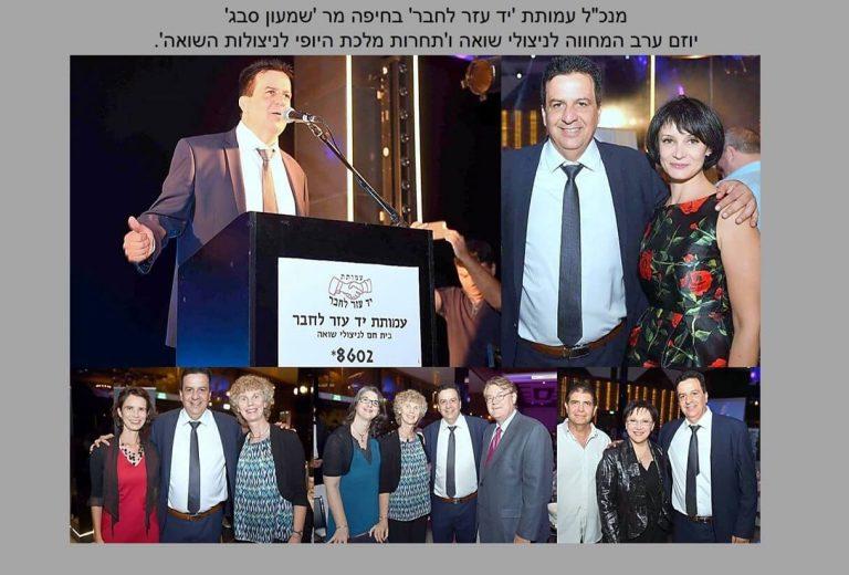 """שמעון סבג מנכ""""ל עמותת יד עזר לחבר בחיפה. נואם בתחרות מלכת יופי של ניצולות השואה 2016."""