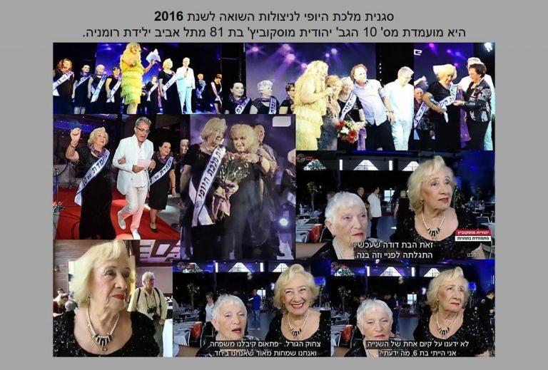 טקס תחרות מלכות היופי ניצולות השואה 2016 הגב' 'יהודית מוסקוביץ' היא סגנית למלכת היופי של ניצולות השואה לשנת 2016. תמונת קולאז' מההכתרה.
