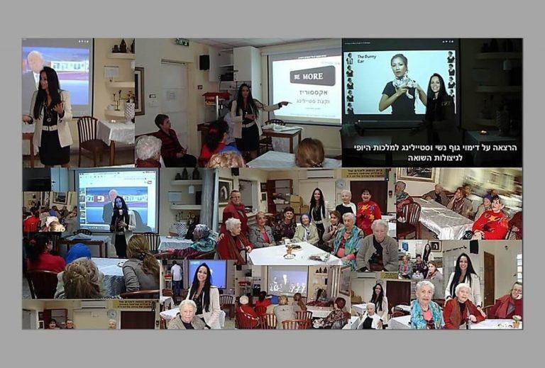 פרויקטים הרצאה חלי בן דויד על סטיילינג ואקססוריז למלכות יופי ומועמדות של ניצולות שואה בעמותת יד עזר לחבר בחיפה. תמונת קולאז' מההרצאה.