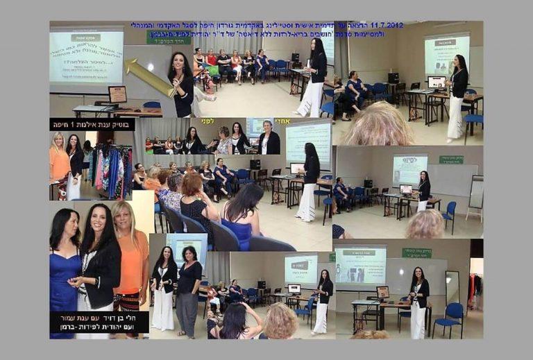 פרויקטים הרצאה לנשים חלי בן דויד יועצת תדמית אישית בסדנה להפחתת משקל של דר' יהודית לפידות ברמן. תמונת קולאז' מההרצאה.