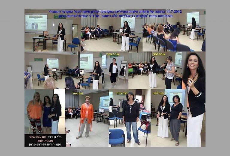 פרויקטים והרצאות הרצאה על תדמית אישית וסטיילינג לנשים בסדנה להפחתת משקל חלי בן דויד יועצת תדמית אישית. תמונת קולאז' מההרצאה.