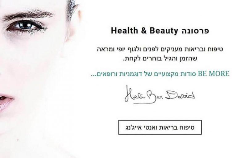 בלוג מאמרים מדליקים אתר טיפוח ובריאות. תמונה ראשית של האתר פנים של דוגמנית וכיתוב שם האתר וייעודו.