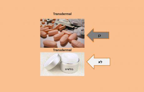 טרנס דרמל בתרופות ולמה שימוש במושג בקרמים הוא 'בולשיט'?