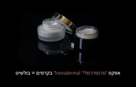 אפקט טרנס דרמלי בקרם Transdermal חדש! הפעם ענייני חדירה!