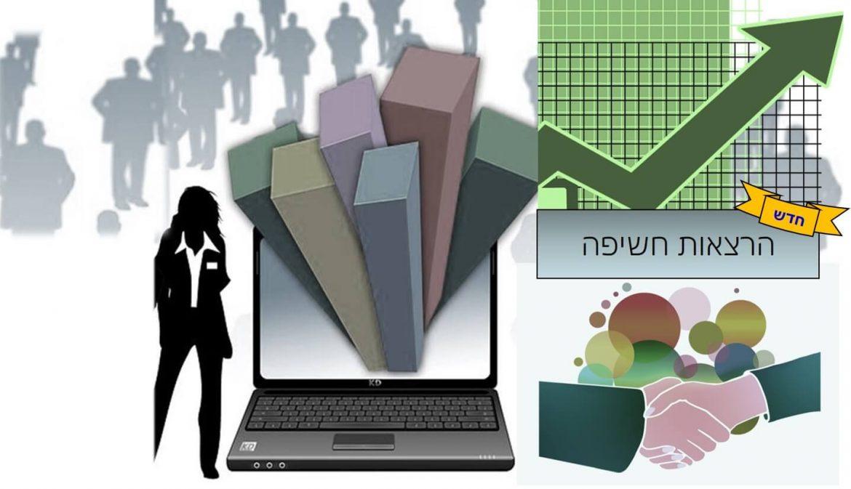 הרצאת חשיפה לחברות גדולות, גופים, ארגונים ועמותות